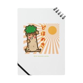屋久島弁シリーズ:どほめき Notes