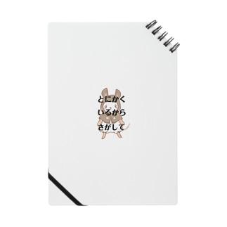 探して欲しいパンダマウス頭巾 Notebook