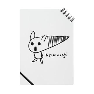 きょむさぎ Notes