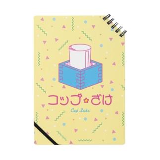 コップ☆酒 Notes