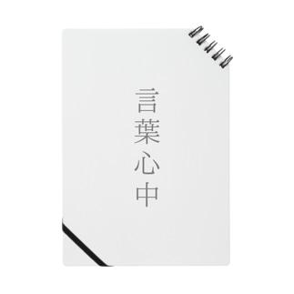 言葉心中 Notebook