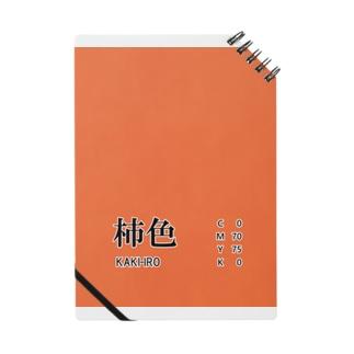 和色コレクション:柿色(かきいろ) Notes