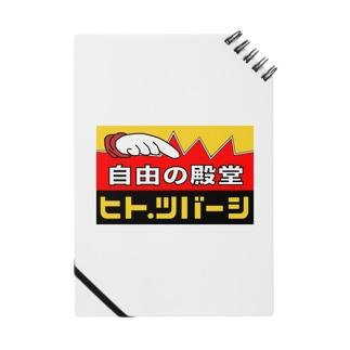 自由の殿堂ヒト・ツバーシ Notes