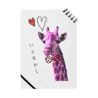 きりん〜趣〜 Notes