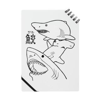 鮫と書いてワル Notes