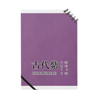 斜め上支店の和色コレクション:古代紫(こだいむらさき) Notes