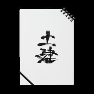 工ウェル2020【次なる企画模索中】の土建ノート Notes