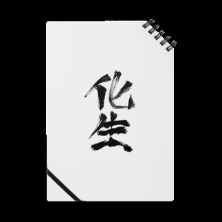 工ウェル2020【次なる企画模索中】の化生ノート Notes
