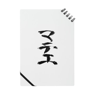 マテ工ノート Notes