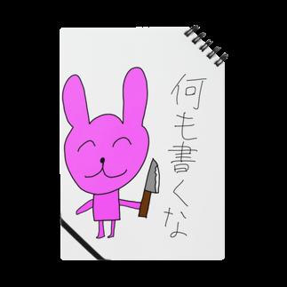 いなかのくるま 木佐の脅迫ノートうさちゃん Notes