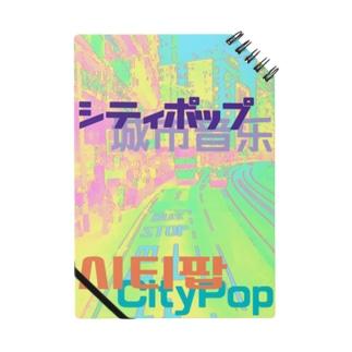 City Pop シティポップ Notebook