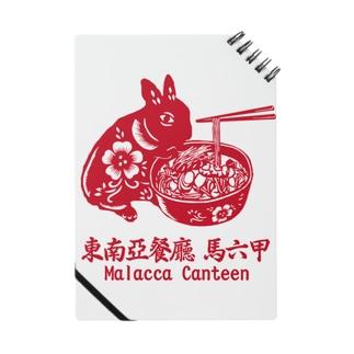 東南アジア食堂マラッカ Notes