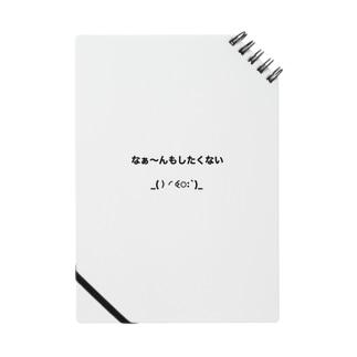 ぐ〜たら Notes