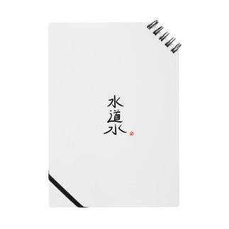 ぽよさんちの水道水グッズ Notes