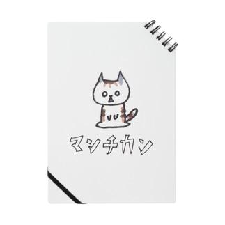マンチカンちゃん Notes