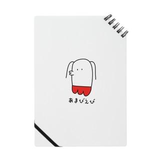 あまびえび Notes