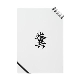 みと Notes