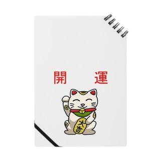 開運招き猫「にゃん吉」 Notes