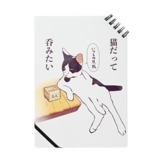 猫だって呑みたい Notes