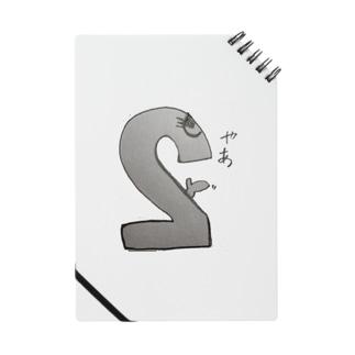 兄さん(2ぃさん) Notes