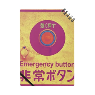 Emergency button Notes