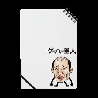 石油王ショップのゲーハー星人 Notes