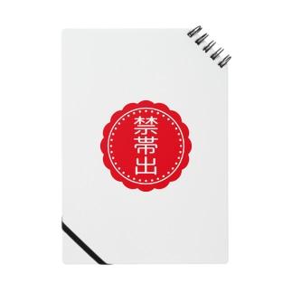 禁帯出ラベル(図書館) Notes