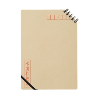 茶封筒(水濡れ厳禁) Notes