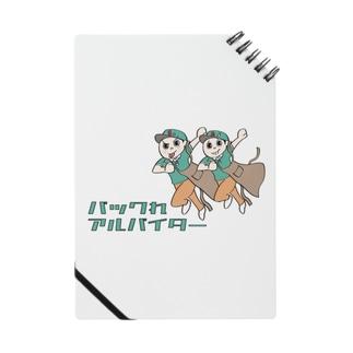 便乗のマサル(バックれアルバイター) Notes