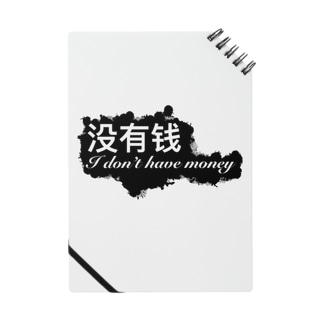 没有钱(I don't have money)③ Notes