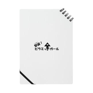 撃滅!ピラミッドガール Notes