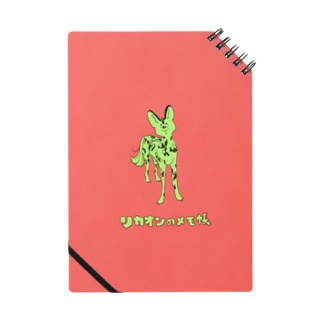 リカオンのメモ帳 Notes