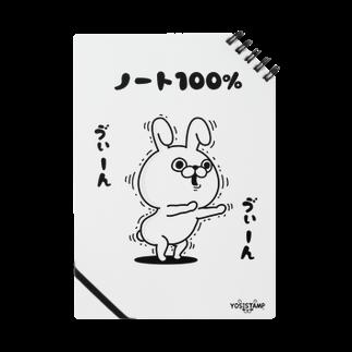 ヨッシースタンプのノート100% ゔぃーん Notes