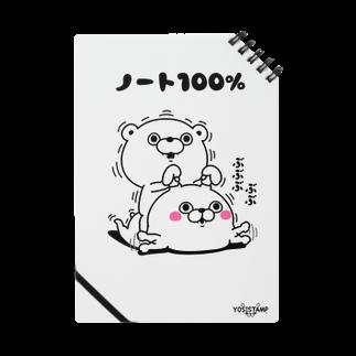 ヨッシースタンプのノート100% ぶぶぶ Notes