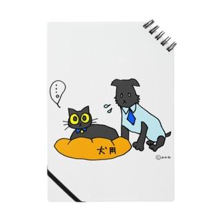 猫にベッドを取られる犬 Notes