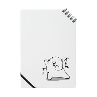 白いくま☆オレやでー Notes