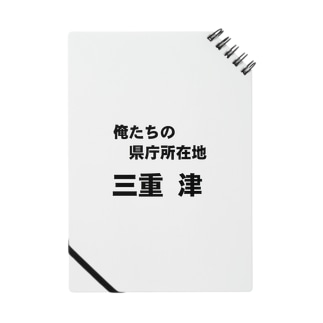 津 Notes