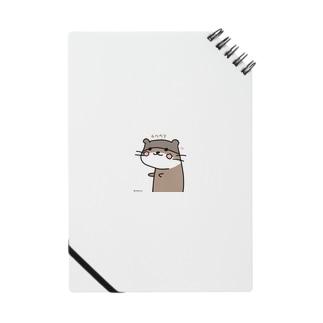 下手っぴなカワウソ Notes