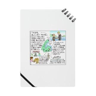 僕の子ども絵日記 ~ 長崎の四季 西彼町 Notes