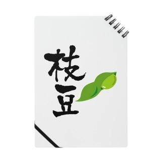 枝豆 Notes