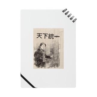豊臣秀吉 Notes