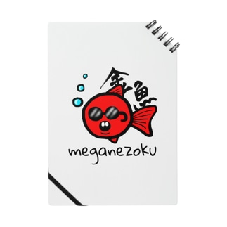 めがね族(金魚) Notes