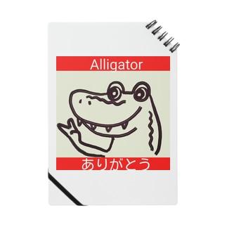 ありがとうAlligator Notes