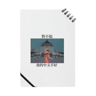 對不起,我的中文不好 Notes