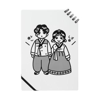 西村オコのHANBOKU Notes