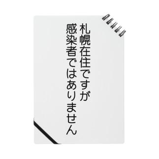 札幌在住(Not感染者) Notes