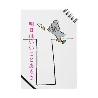 耳の絡まったうさぎ ソフトちゃん ノート