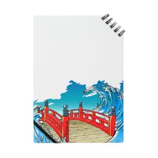 すごいはりまや橋 ノート
