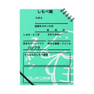 SPN E(しもべ帳ver.) ノート
