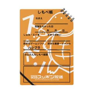 SPN O(しもべ帳ver.) ノート